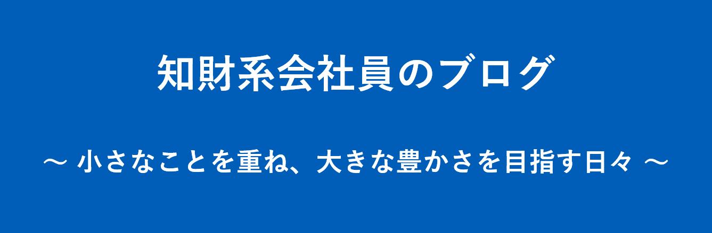 知財系会社員のブログ